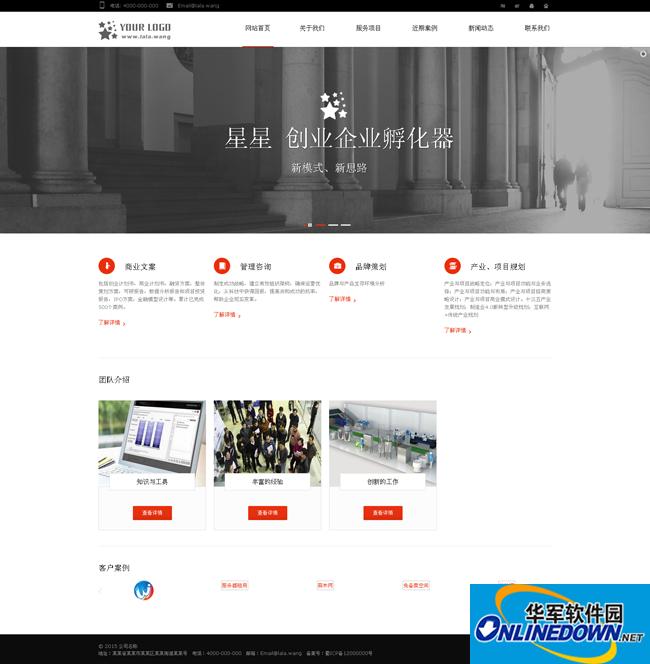 html5商业策划传媒公司企业模板源码 PC版