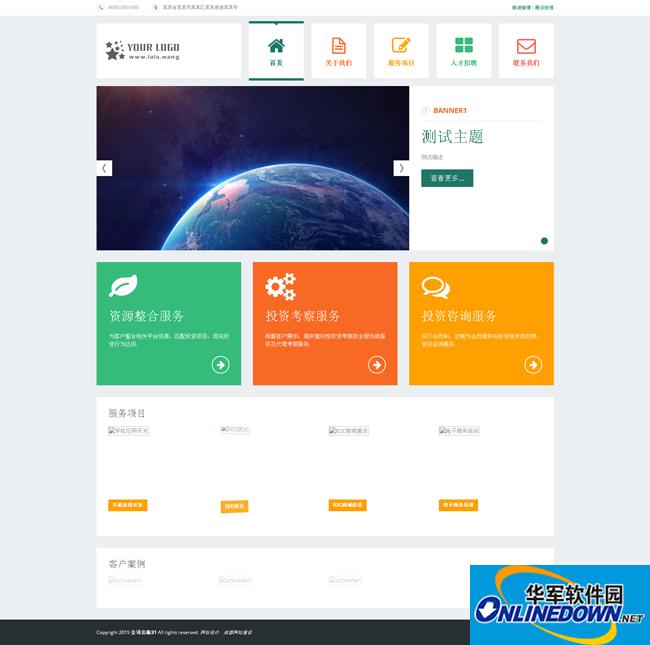 高端HTML5自适应企业通用模板源码 PC版