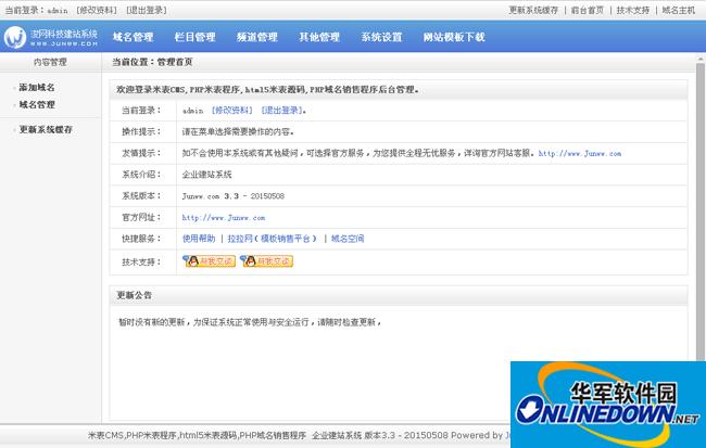html5米表源码PHP域名销售程序