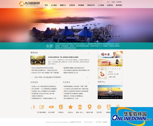 简繁双语工业水利工程项目类企业网站织梦模板源码 5.7