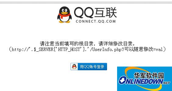 QQ快捷登录 PC版