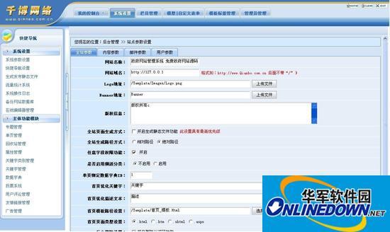 千博Flash网站系统