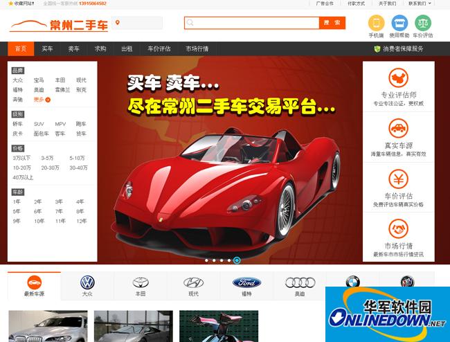 红金羚二手车交易平台网站