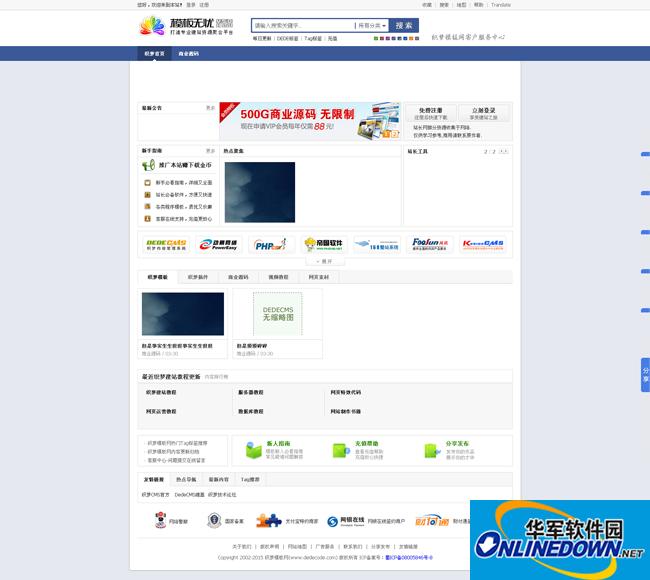 织梦CMS仿模板无忧源码下载站模板 0.1