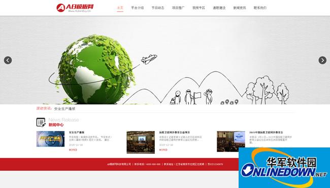 简洁公关文化传媒类公司网站织梦模板源码