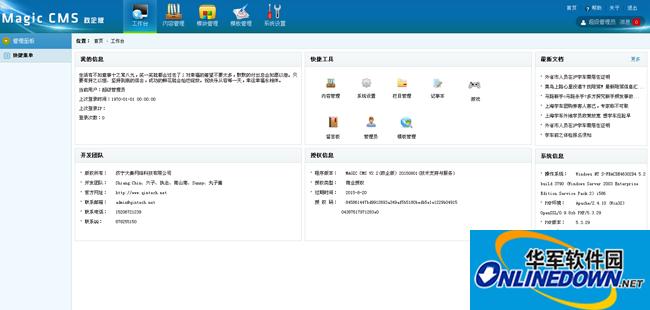 Magic CMS 网站管理系统