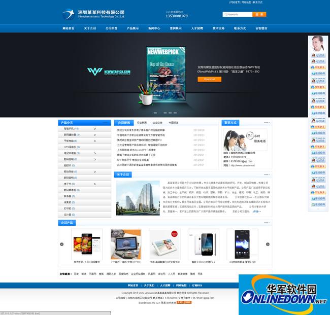 宽屏大气网站源码 2.1