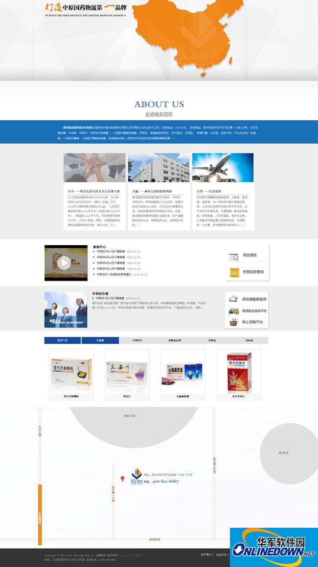 医药药品医疗保健行业网站织梦模板源码 5.7