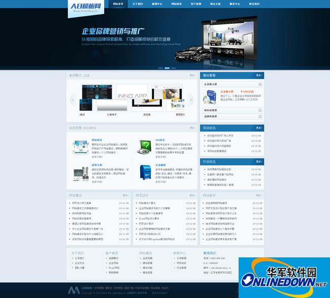 网络设计建设服务类公司网站织梦模板 5.7