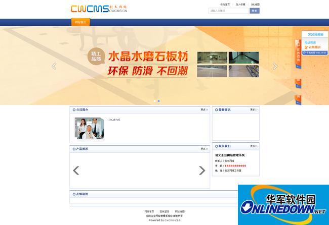 CwCMS创文企业网站管理系统
