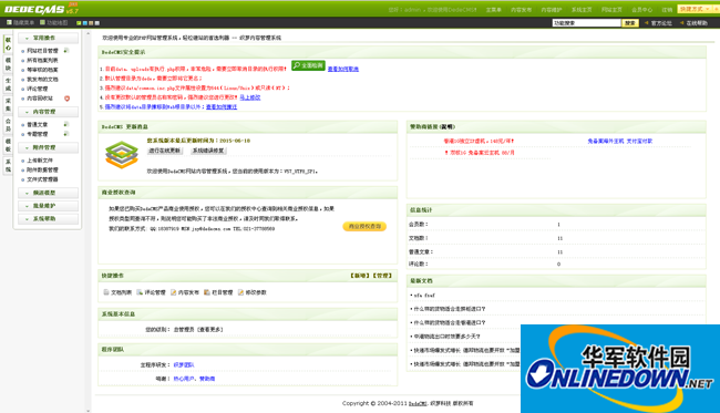 仿牛商网营销型网站系统源码通用版