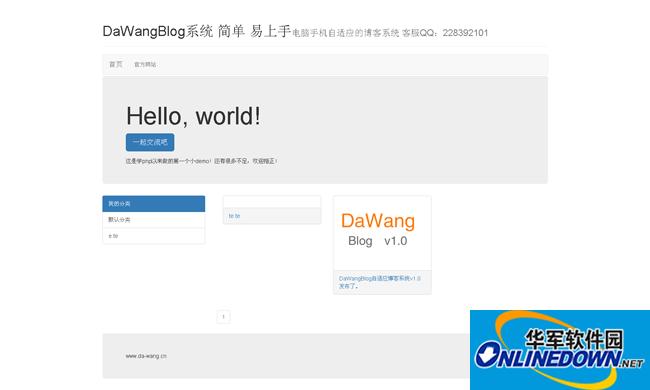 DaWang Blog自适应博客系统 PC版