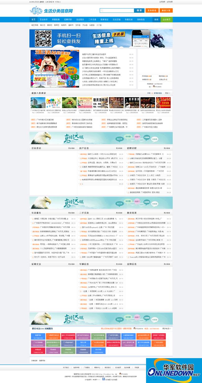 最新生活分类信息网站加手机版 PC版