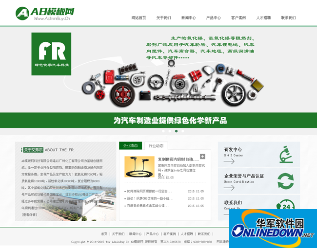 大气化工燃料类企业公司网站织梦模板源码 5.7
