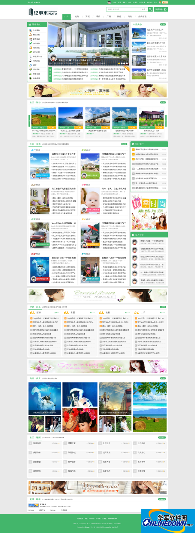 记事本资讯网站源码