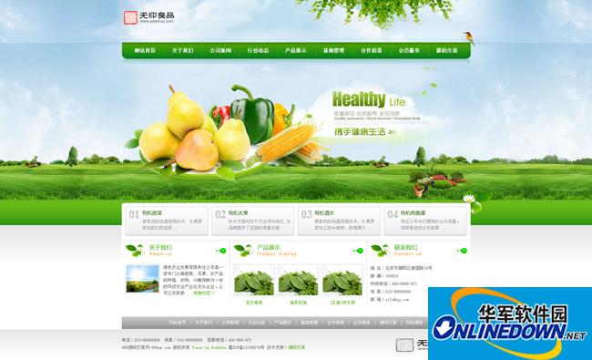 织梦绿色农业公司网站模板 5.7