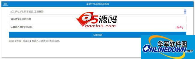 PHP+excel多用途查询系统 6.6 手机网页版