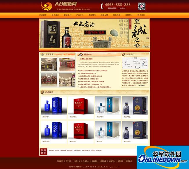 红色品牌酒类食品行业公司网站织梦模板 5.7