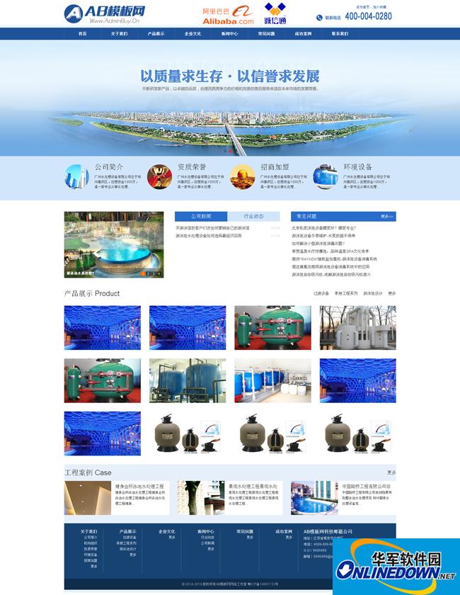 大气蓝色机械设备电子集团网站织梦模板
