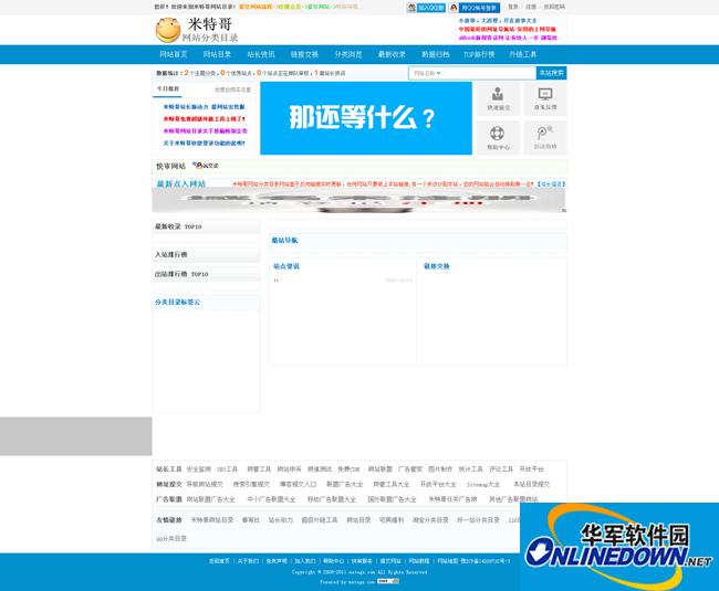 米特哥网站分类目录源码MTG 1.2_20151213