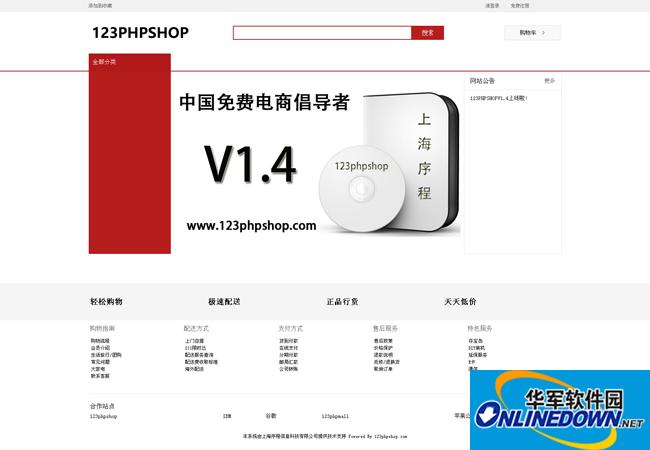 123phpshop 1.5