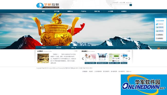 艺帆时尚大气木门防盗门公司网站模板 1.8
