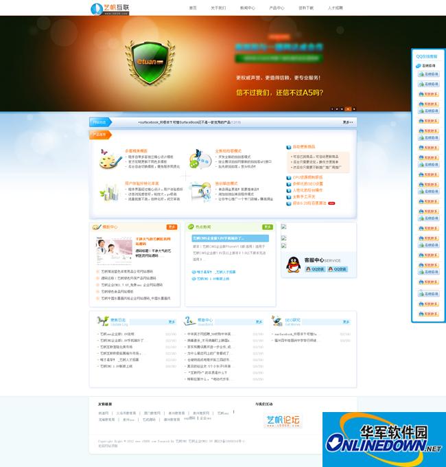 艺帆精美网站建设企业源码CMS 1.8
