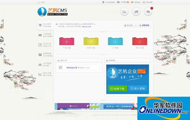艺帆精美网站建设企业源码CMS
