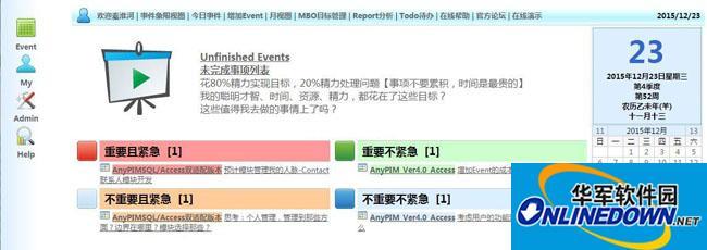 AnyPIM 个人信息管理系统 6.2