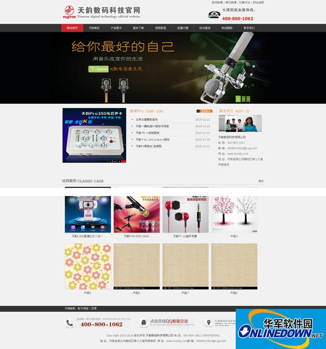 电子科技公司网站源码 PC版