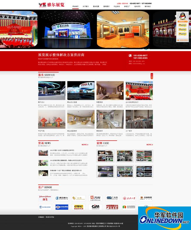 展览公司网站源码 PC版