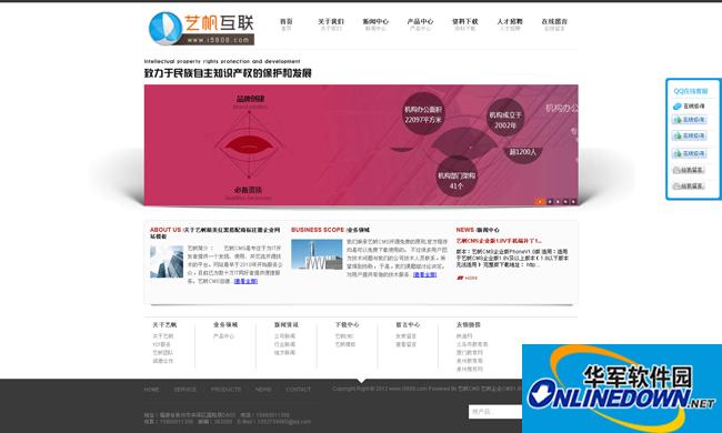 艺帆红色商标注册企业网站源码带手机版 1.8
