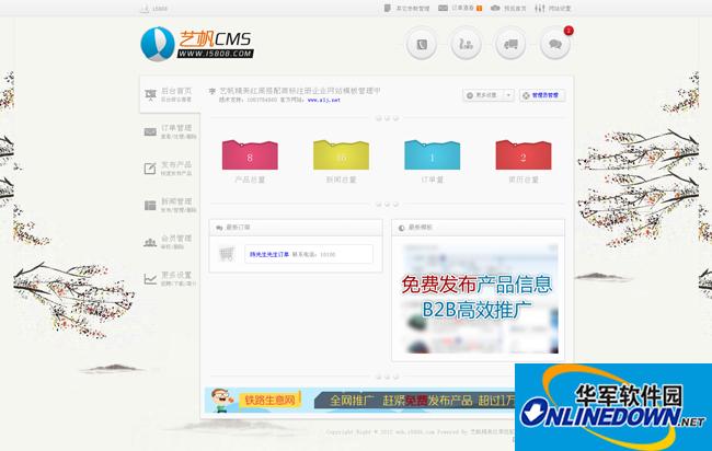 艺帆红色商标注册企业网站源码带手机版
