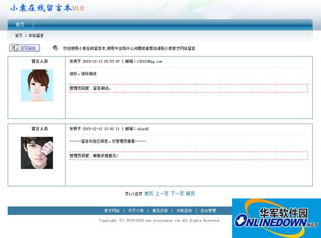 小袁在线留言本 PC版