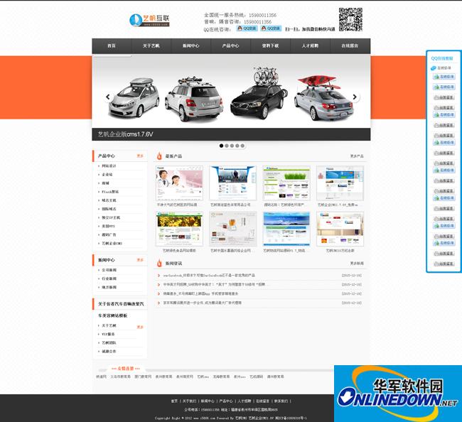 汽车音响改装汽车美容网站模板 1.8