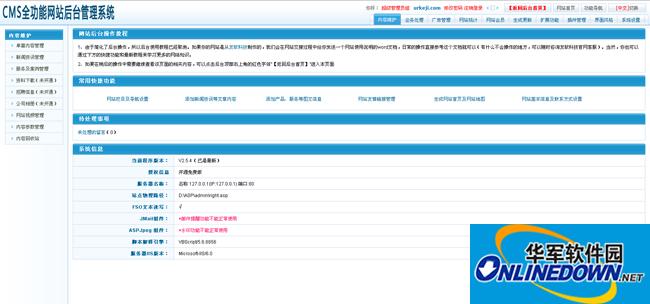 仿牛商网营销型工程施工企业网站源码