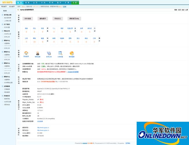 蚂蚁分类信息系统模板