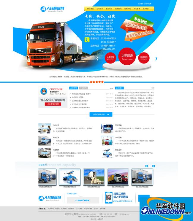 蓝色大气物流运输公司企业网站织梦模板 5.7