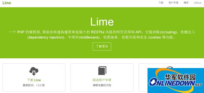 Lime framework PC版