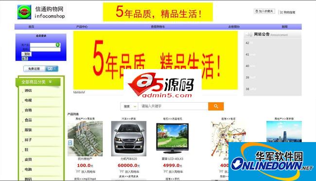 B2C网站管理系统购物网 1.5