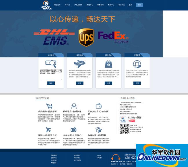海外代购平台源码 PC版