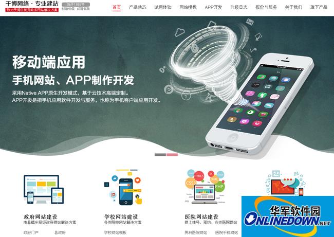 千博政府网站管理系统(集成环境版)