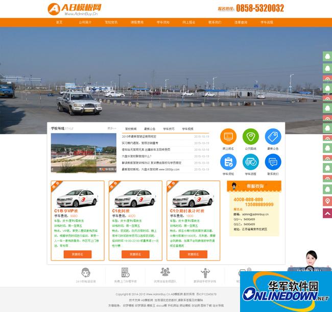 驾校驾驶学校汽车类行业网站织梦模板 5.7