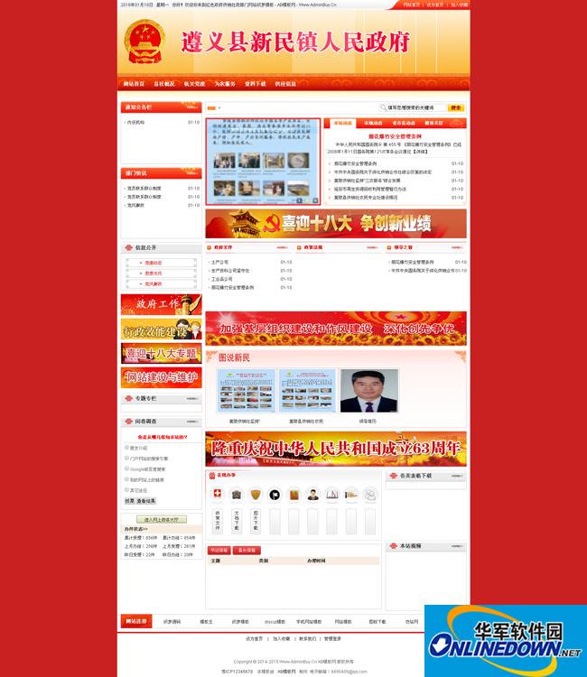 红色政府供销社类部门网站织梦模板 5.7