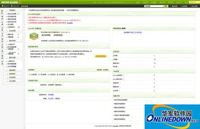 红色政府供销社类部门网站织梦模板
