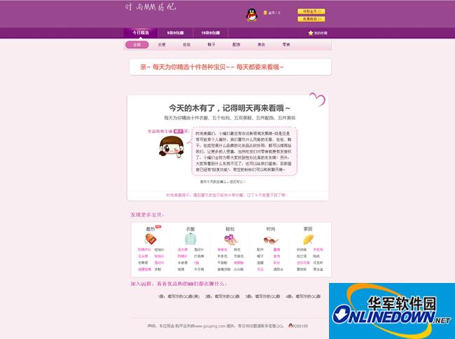 腾讯QQ空间导购应用源码 1.1