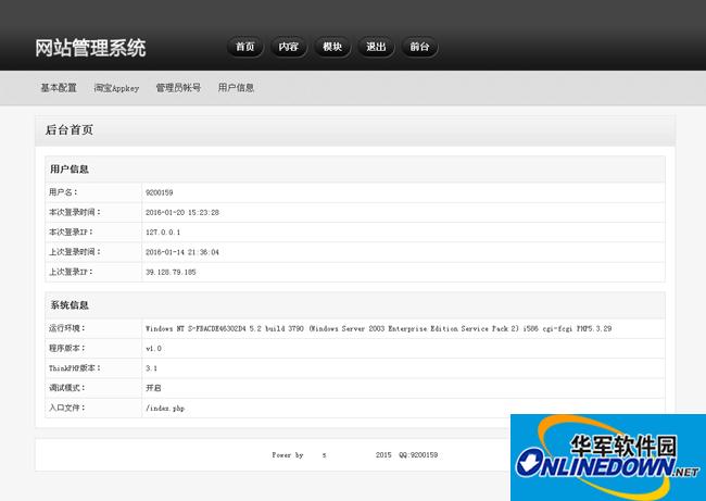 腾讯QQ空间导购应用源码