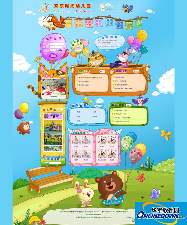 大气美观幼儿园网站 2016最新版