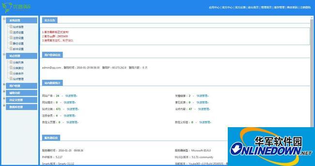 优客365网站分类导航系统