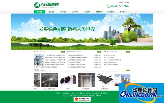 绿色能源环保检测健康类企业织梦模板 5.7